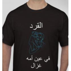 T-Shirt - القرد - Unisex
