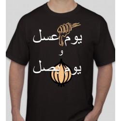 T-Shirt - يوم عسل ويوم بصل...
