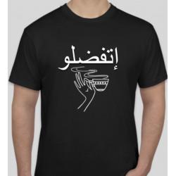T-Shirt - إتفضلو - Unisex